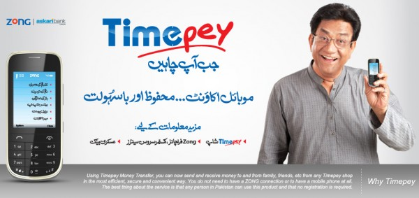 timepey-zong